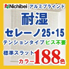 【ニチベイ】セレーノ25・15