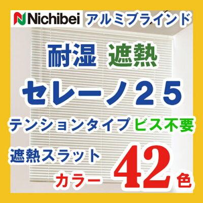 【ニチベイ】セレーノ25