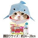 【訳あり】 ペットグッズ キャット ペティオ猫用変身ほっかむり サメ(ねこ、猫、ネコ)(コスプレ、サメ、さめ)【クリックポスト可】 その1