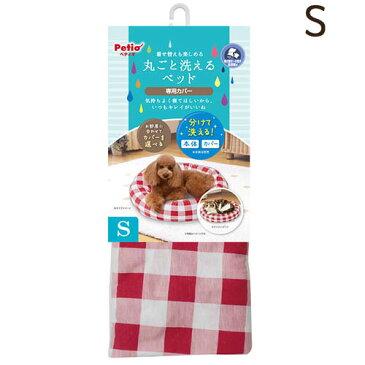 【訳あり】 ペットグッズ ドッグ キャット ペティオ 着せ替えも楽しめる 丸ごと洗えるベッド 専用カバー チェック S(いぬ、犬、イヌ)(ねこ、猫、ネコ)(ベッド、ベッドカバー)※色あせがある場合がございます