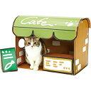 【訳あり】ペットグッズ キャット ペティオ ねこあつめ カフェデラックス (ねこ、猫、ネコ)(キャットハウス)