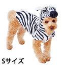 【訳あり】 ペットグッズ ドッグ ペティオ犬用 リアル変身ウェア シマウマ S(いぬ、犬、イヌ)(コスプレ、しまうま)(超小型犬、小型犬)【クリックポスト可】