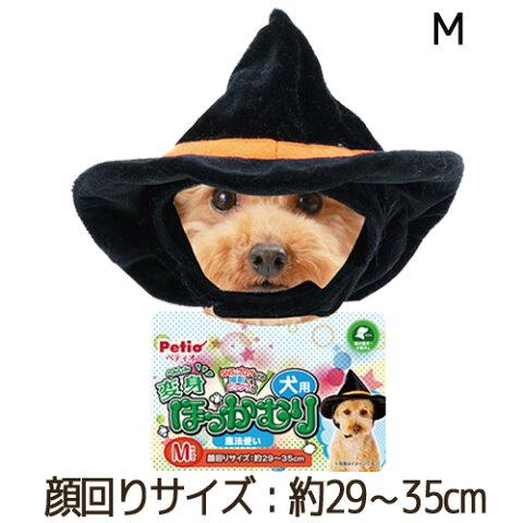 ハロウィン今だけ半額【訳あり】 ペットグッズ ドッグ ペティオ犬用変身ほっかむり 魔法使い M (いぬ、犬、イヌ)(コスプレ、魔法使い)【クリックポスト可】