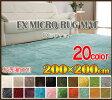 ラグ スミノエ 洗える EXマイクロラグマット200cm×200cm カーペット ホットカーペットOKEXマイクロファイバーラグ/MS-300 ラグマット マット カーペット 絨毯 長方形 マイクロファイバー 滑り止め グリーン 洗える ウォッシャブル 200×200