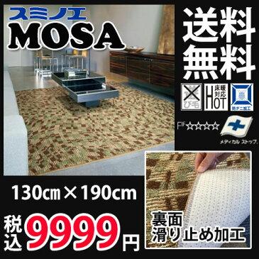 ラグ スミノエ MOSA モーザ130cm×190cm カーペット ホットカーペットOK ラグマット マット カーペット 絨毯 長方形  130×190特売中