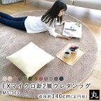 ラグ トシシミズ MS-303 EXマイクロ新2層ウレタンラグマット サイズ:140cm円形 Sサイズ 滑りにくいノンスリップ加工 ホットカーペット・床暖対応 低ホルムアルデヒド・遊び毛軽減 ウォッシャブル(丸洗い)・洗えるラグ