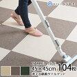 【楽天最安値に挑戦!!】動かない!滑らない!!床にピッタリ吸着マット45cm×45cm 104枚セット送料無料