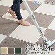 【楽天最安値に挑戦!!】動かない!滑らない!!床にピッタリ吸着マット45cm×45cm 24枚セット3畳分になります送料無料