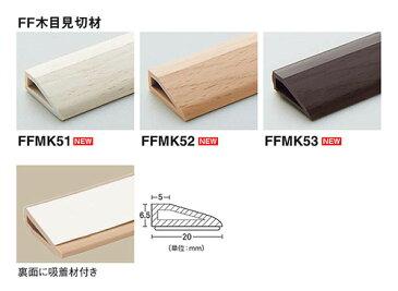 東リ FF木目見切り材長さ100cm 全3色1ケース4本入り 1本当り800円裏面に吸着材付き