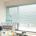 アルミブラインド TOSO トーソー 送料無料 自動見積 【3年保証】 コルトブラインドII 全32色 標準タイプ 遮熱 省エネ どんな窓にも合うスタンダードな25mmスラット 安さを求めるならコレ!COLT(コルト)