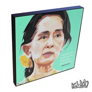 Aung San Suu Kyi アウンサンスーチー KEETATAT SITTHIKET ポップアートパネル ポップアートフレーム 絵 イラスト グラフィック 壁掛け おしゃれ インテリア 偉人 ミャンマー ビルマ 政治