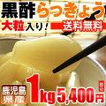 【鹿児島県】黒酢らっきょう
