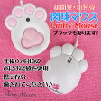 【Pnitty Mouse】プニティマウス犬好き・猫好きにはたまらない!◇癒しの肉球マウス◇