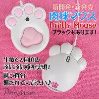 [PnittyMouse]癒しの肉球マウス