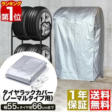 [1年保証]タイヤラックカバー タイヤスタンド ノーマルタイプ用 収納カバー カバー単品 スペア 替え 交換 用 タイヤ収納ラック カバー 収納 物置 ノーマル タイヤカバー 薄型 タイヤスタンド タイヤラック 幅55cm ノーマルタイプ[送料無料][あす楽]