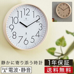 1年保証 壁掛け時計 掛け時計 電波時計 時計 壁掛け 壁掛 掛時計 電波 おしゃれ かわいい 音がしない 静音 北欧 木製 アンティーク クロック ウォールクロック 電波掛時計 プライウッド 木製