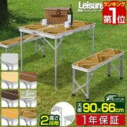アウトドア テーブル 折りたたみ レジャー ピクニック テーブルセット スツール