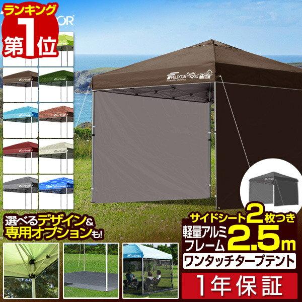 [1年保証] テント タープ タープテント 2.5m 250 ワンタッチ ワンタッチテント ワンタッチタープ 軽量 アルミ 日よけ アウトドア キャンプ UV加工 収納バッグ付 ワンタッチタープテント 2.5 アルミ製 サイドシート 2枚セット[G3][送料無料]