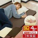 楽天[1年保証] 低反発マットレス 4cm セミダブル ベッドに敷いても 寝心地 抜群 低反発マット ベッド 低反発 寝具 マットレス マット 布団 低反発マットレス[送料無料]