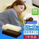 1年保証 低反発枕 幅47cm 低反発マクラ 低反発まくら 枕 低反発 寝姿勢 肩こり 安眠 睡眠 ...