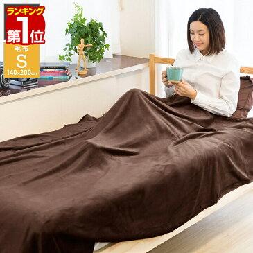 [1年保証] 毛布 シングル マイクロファイバー 毛布 フランネル あったか 毛布 シングルサイズ 毛布 軽い 薄い 毛布 暖かい 洗える やわらかい かわいい マイクロファイバー ブランケット ひざかけ ひざ掛け