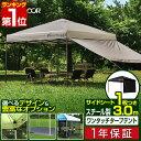 1年保証 タープテント 3m シート付 スチール テント タープ サイドシート1枚付き 300 3....