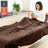 【1年保証】毛布 ダブル マイクロファイバー 毛布 フランネル あったか 毛布 ダブルサイズ 毛布 軽い 薄い 毛布 暖かい 洗える やわらかい かわいい マイクロファイバー ブランケット ひざかけ ひざ掛け