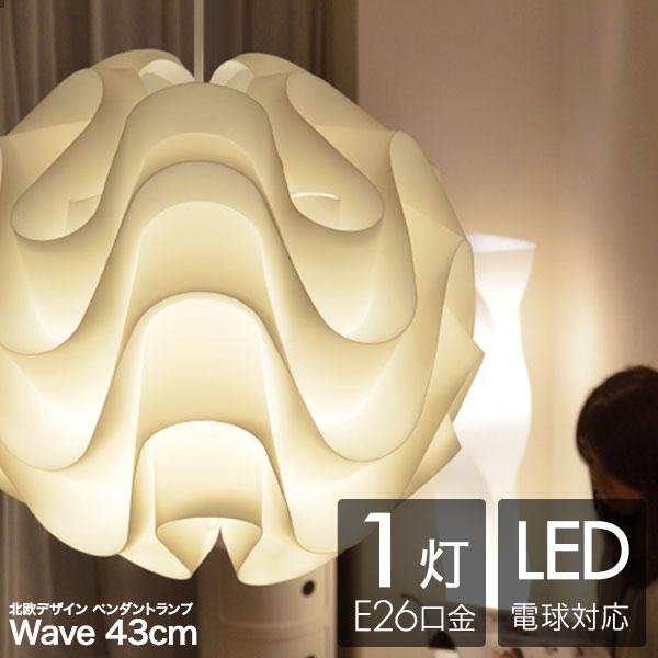 1年保証 ペンダントライト LED ランプ 北欧風モダンペンダントライト 43cm シェードランプ 照明 LED対応 照明 間接照明 インテリア スポットライト ペンダントランプ ■[送料無料]