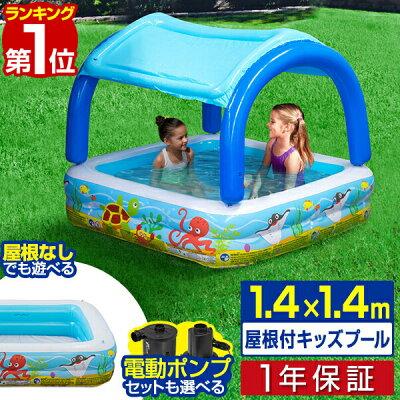 屋根付き子供用プール
