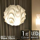 1年保証 ペンダントライト LED ランプ 北欧風モダンペンダントライト 33cm シェードランプ 照明 LED対応 照明 間接照明 インテリア ス..