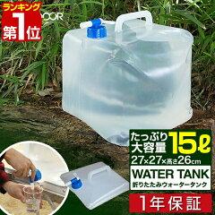 給水タンク