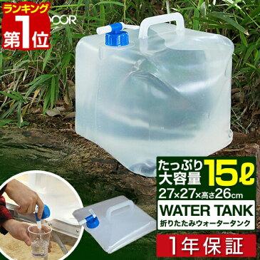 [1年保証] ウォータータンク 15リットル 15L 災害時の備えから、レジャー・アウトドアまで[キャンプ アウトドアグッズ][折りたたみ式 防災グッズ 飲料水 袋 給水袋 飲料水袋 ポリタンク 給水用品 給水タンク][激安 通販 楽天][送料無料]