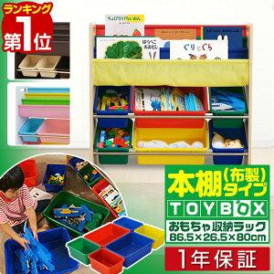 おもちゃ オモチャ ボックス 子供部屋 トイボックス
