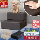 [1年保証] 犬 階段 ステップ ペット用 階段 ドッグステップ Mサイズ 幅40cm PVC レザー スロープ 踏み台 ペット用階段 ペットステップ ..