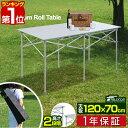 1年保証 アウトドアテーブル ロールテーブル 折りたたみ 幅 120cm アルミ