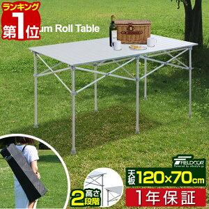 アウトドア テーブル 折りたたみ レジャー ピクニック キャンプ バーベキューレジャーロールテーブル