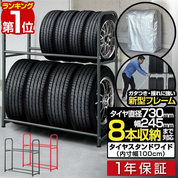1年保証タイヤラックスタンドカバー付タイヤ8本保管収納ワイドタイプ幅100cmタイヤスタンドタイヤ収納ラックタイヤラックカバー4