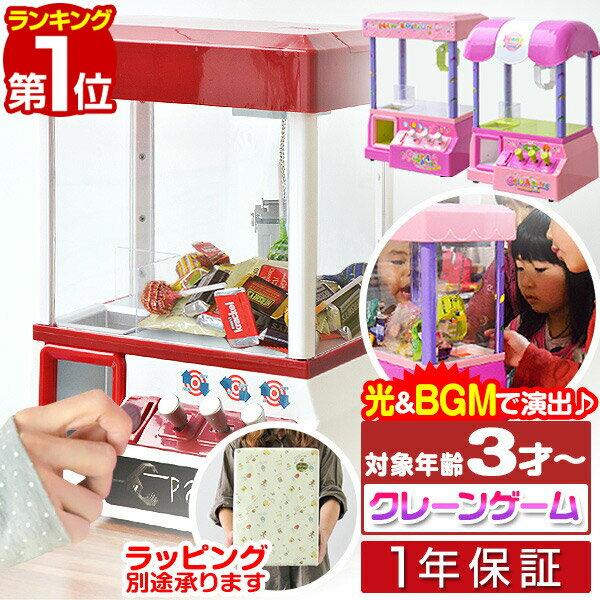 1年保証クレーンゲームおもちゃクレーンキャッチャー本体BGMクレーンゲームおもちゃ玩具家庭用自宅乾電池景品UFOキャッチャーuf