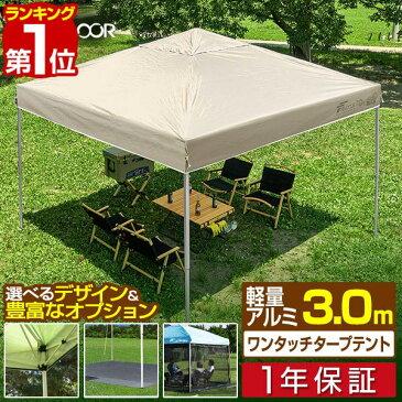 [1年保証] テント タープ タープテント 3m ワンタッチ ワンタッチテント ワンタッチタープ 軽量 アルミ 日よけ イベント アウトドア キャンプ バーベキュー UV加工 収納バッグ付 タープ 300 ワンタッチタープテント 3.0m アルミ製 FIELDOOR[G3][送料無料]