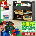 1年保証 おもちゃ 収納 ラック 棚 おもちゃ箱 絵本棚 絵本ラック 幅 86.5cm おもちゃ収納 子供用 本棚 ...