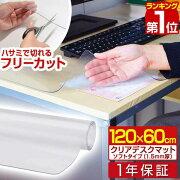 クリアーデスクマット パソコン テーブル