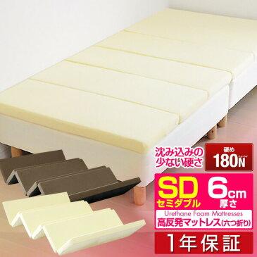 [1年保証] 高反発マットレス 6cm セミダブル 六つ折り 6つ折り 高反発 マット ベッド 敷き布団 六つ折 折りたたみ 低反発マットレス と使い替えても マットレス 厚さ6cm 180N 三つ折り より コンパクト 高反発マット 寝具[送料無料]