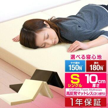 [1年保証] マットレス 3つ折り シングル 高反発マットレス 厚さ 10cm 三つ折り 硬さ 150N 180N 高反発 マット ベッド 敷き布団 折りたたみ 低反発マットレス と使い替えても 高反発マット 寝具[送料無料]