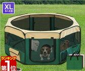 【送料無料】ペットサークル 折りたたみ XLサイズ(150cm) ペットケージ 折りたたみケージ 小型犬 中型犬 簡易ケージ サークル 犬 猫折りたたみペットサークル直径約150cm / XLサイズ