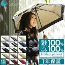 1年保証 日傘 完全遮光 100% UVカット 折りたたみ