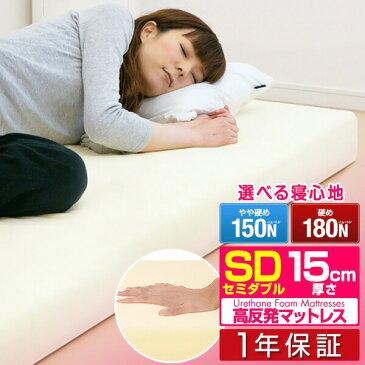 [1年保証] 高反発マットレス 15cm セミダブル 高反発 マット ベッド 敷き布団 低反発マットレス と使い替えても マットレス 厚さ15cm 150N 180N 高反発マット 寝具[送料無料][レビュー特典][あす楽]