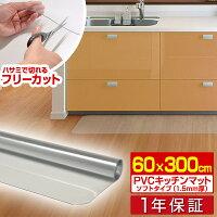 キッチンマット 300cm 60c...