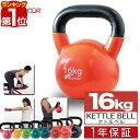 1年保証 ケトルベル 16kg ダンベル ケトルダンベル トレーニング 器具 ケトルベルトレーニング ウエイトトレーニング 体幹トレーニング インナーマッスル 持久力 筋肉 筋トレ エクササイズ 初級