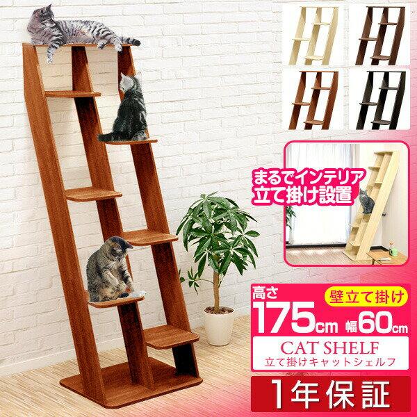 1年保証キャットツリー据え置きスリム木製省スペース高さ175cm幅60cm猫タワーシニア大型猫低段運動不足キャットシェルフ家具調