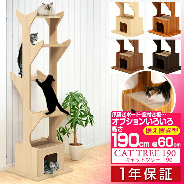 1年保証キャットツリー据え置きスリム木製省スペース高さ190cm幅60cm猫タワーシニア運動不足猫ちゃんキャットツリーモダンおし